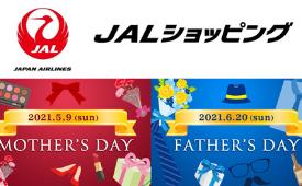 JALショッピング 日本航空