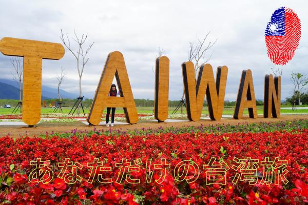 おすすめ関連情報 台湾団体旅行 台湾オリジナル旅 台湾旅行見積 旅TIME