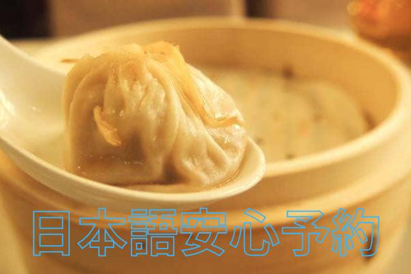 おすすめ関連情報 台湾現地レストラン 日本語安心予約 台湾旅行 旅TIME