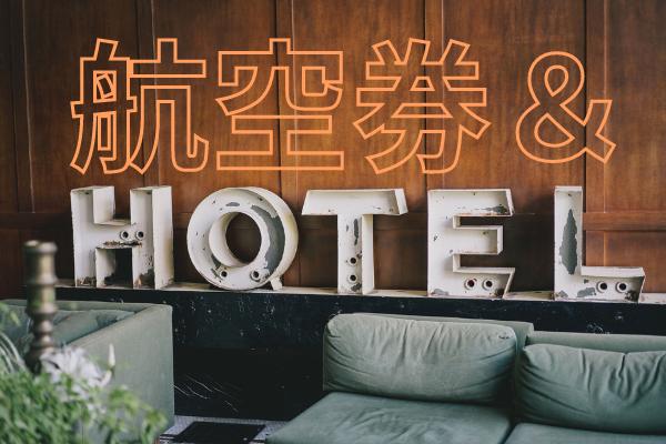 おすすめ関連情報 台湾行き格安航空券+ホテル 台湾ダイナミックパケージ 旅TIME