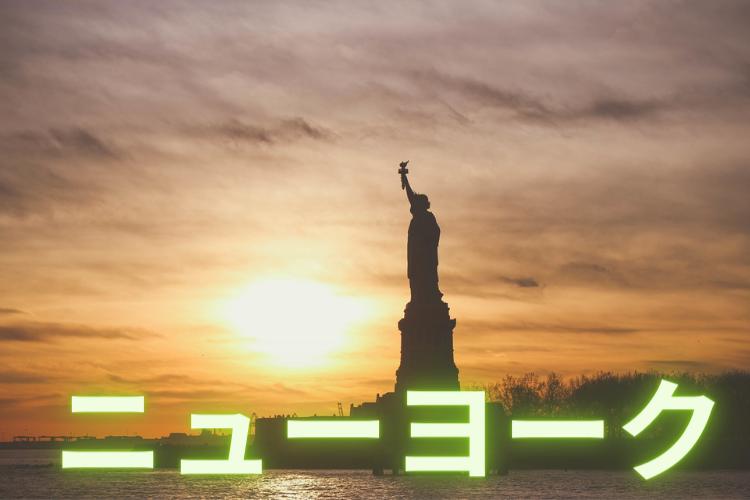 おすすめ関連情報 ニューヨーク行き往復航空券&ホテル セット購入割引 お得|旅TIME