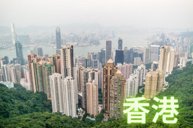 おすすめ関連情報 香港行き往復航空券&ホテル セット購入割引 お得|旅TIME