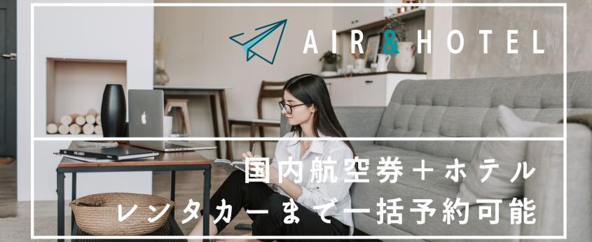台湾|「旅」の総合予約サイト「旅TIME」