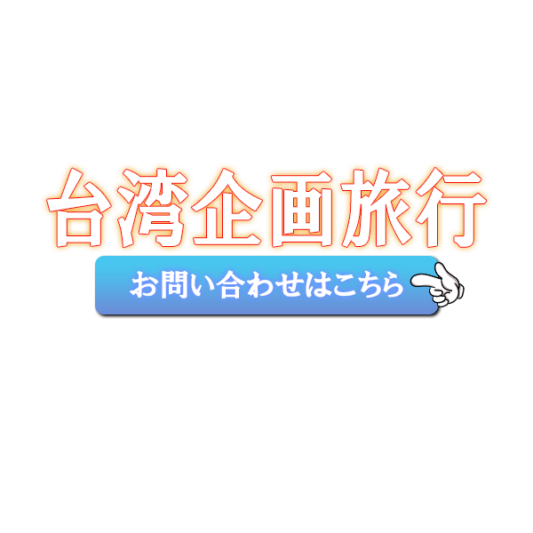 台湾お問い合わせバナー