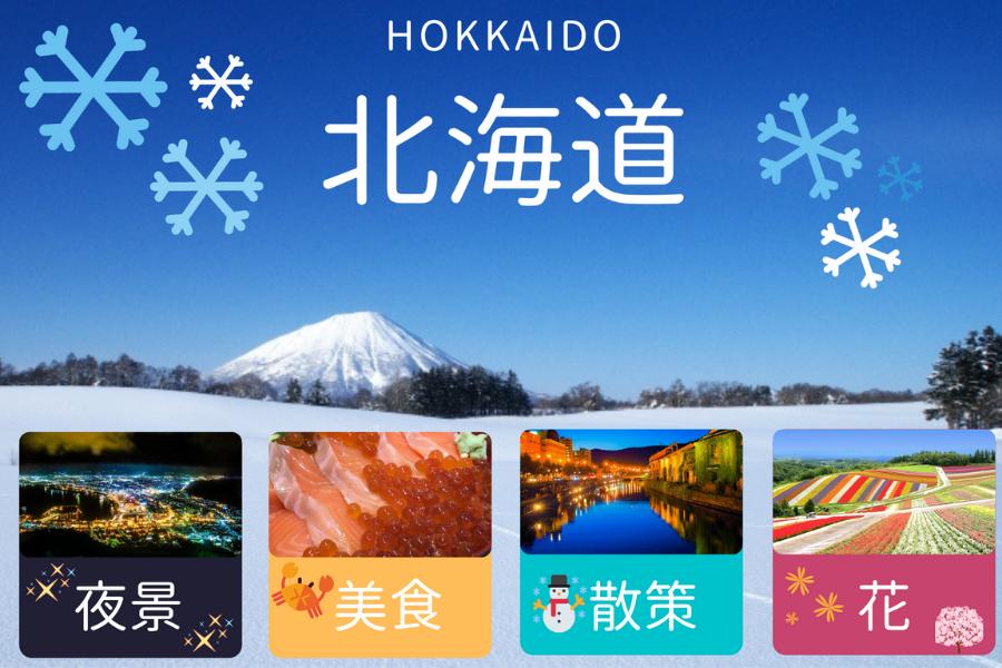 おすすめ関連情報 北海道着地型ツアー・アクティビティ 旅TIME