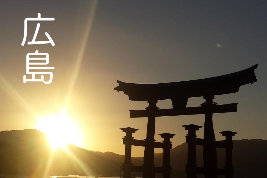 おすすめ関連情報 広島着地型ツアー・アクティビティ 旅TIME